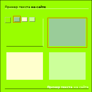 Пример выбранного цвета (выделено красным)