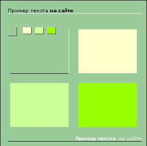 Пример на фоне выбранного из перечня цвета