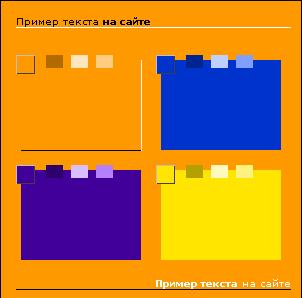 Пример, основанный на выбранном, соседнем и дополнительных цветах