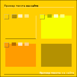 Пример, основанный на выбранном и родственных цветах