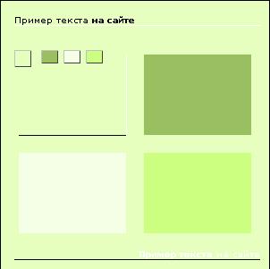 Цветовая схема в усиленно светлом решении