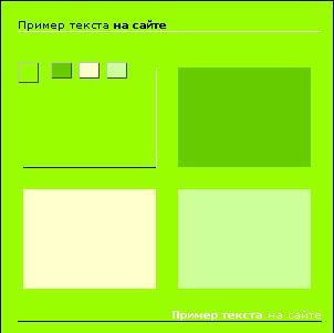 Пример, основанный на выбранном цвете