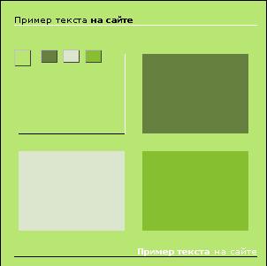 Цветовая схема в более светлом решении