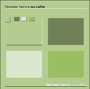 Цветовая схема в затемнённо-светлом решении