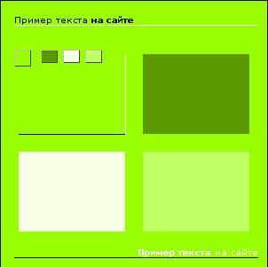 Цветовая схема с контрастным сочетанием цветов