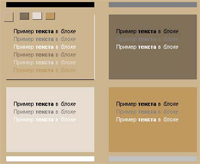 «Тёмно-светлая» цветовая схема