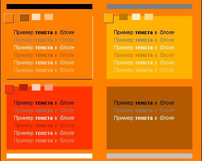 Пример, основанный на выбранном цвете и родственных цветах