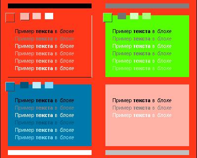 Новый цвет фона в верхней части области примера