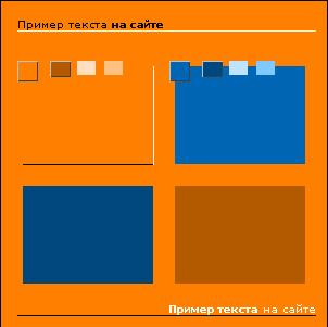 Пример, основанный на выбранном и контрастном ему цвете
