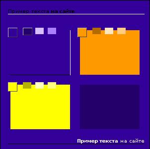 Пример, основанный на выбранном цвете и дополнительных цветах