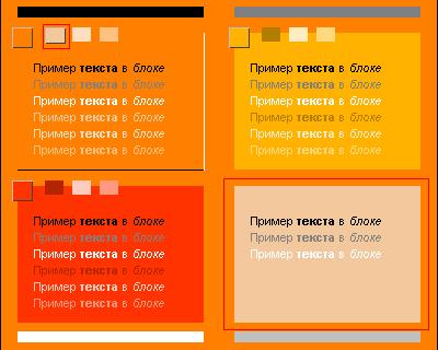 Новый цвет фона в нижней части области примера (выделено красным)