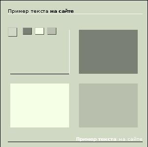Цветовая схема с тусклым сочетанием цветов